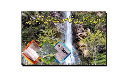 وادیِ جامبیل (سوات) کی خوبصورت موسمی آبشاریں