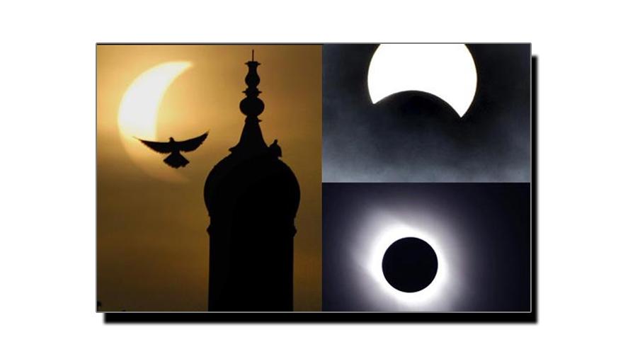 سورج اور چاند گرہن، اللہ تعالیٰ کی دو اہم نشانیاں