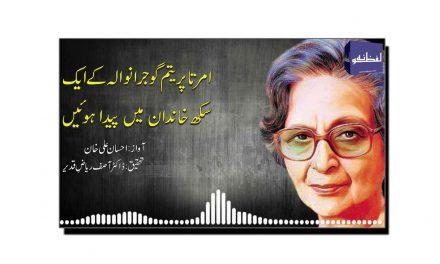 شاعرہ، ناول نگار اور کہانی نویس امرتا پریتم