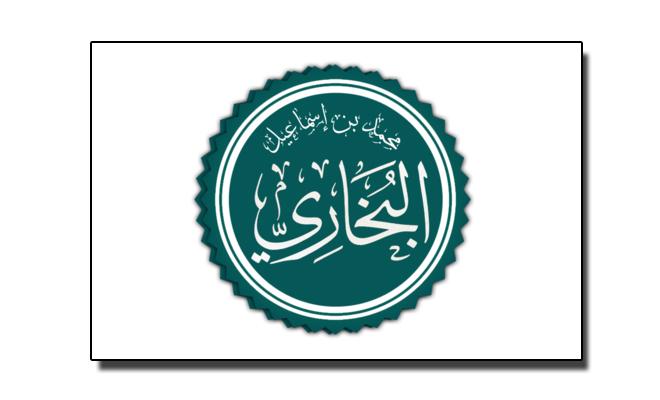 19 جولائی، امام بخاری کا یومِ پیدائش