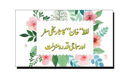 لفظ ''خان'' کا تاریخی سفر اور سماجی قدر و منزلت