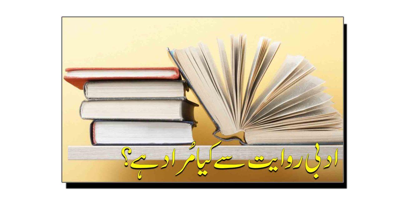 ادبی روایت سے کیا مُراد ہے؟