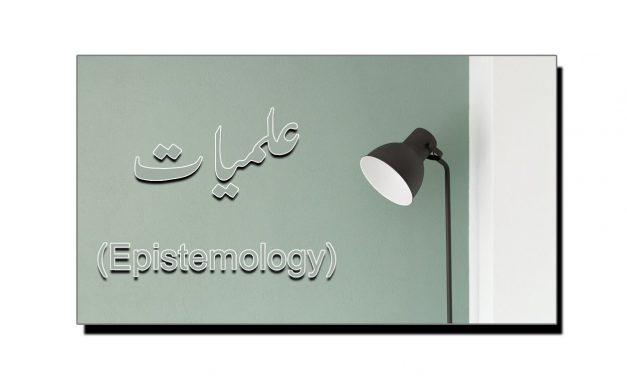 علمیات (Epistemology)