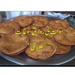 ککوڑی، سوات کی روایتی اور مشہور سوغات