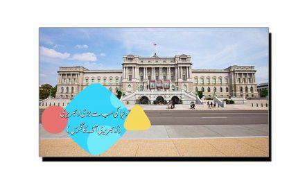 کانگریس لائبریری، دنیا کی سب سے بڑی لائبریری