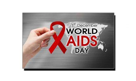 ایڈز کا عالمی دن اور کرنے کے کام