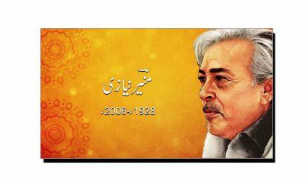 بیسویں صدی کی اُردو شاعری کی اہم ترین آواز منیر نیازی