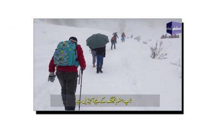 ملم جبہ ٹاپ سوات، سنو ہائیکنگ کے لیے بہترین مقامات میں سے ایک