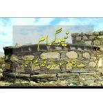 نیمو گرام کے 18 سو سال پرانے آثار