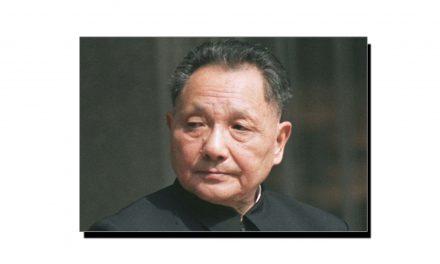 19 فروری، چینی سیاست دان دنگ شاوپنگ کا یومِ انتقال