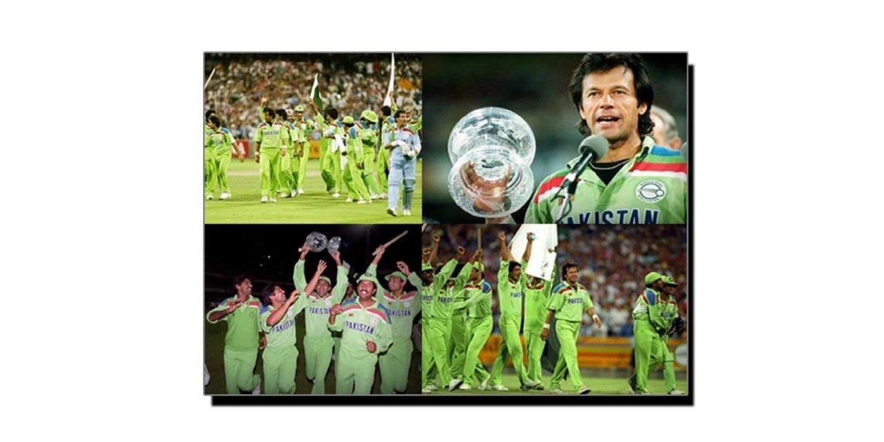 25 مارچ، جب پاکستان کرکٹ کا عالمی فاتح قرار پایا