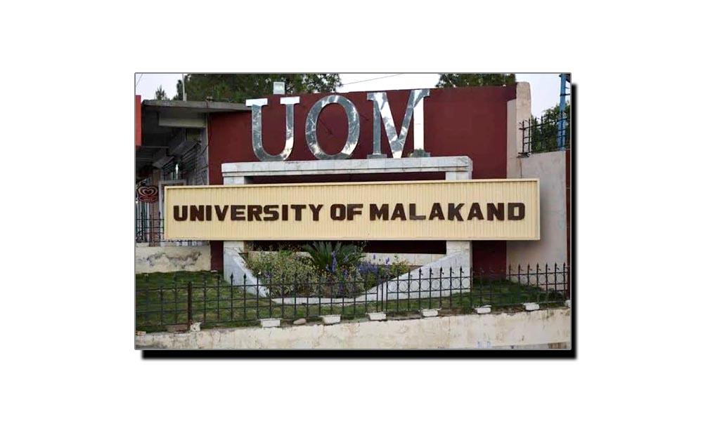 ملاکنڈ یونیورسٹی کا نوحہ
