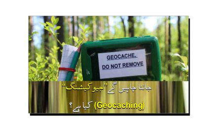 جیوکیشنگ (Geocaching) کیا ہے؟