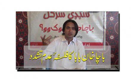 باچا خان بابا کا فلفسۂ عدم تشدد