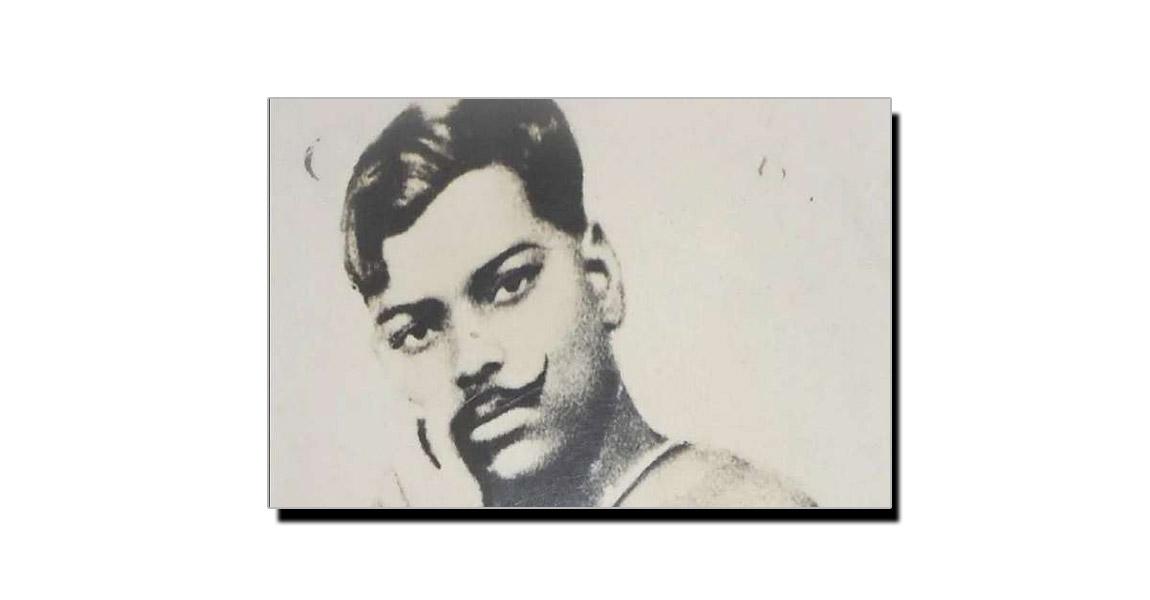 23 جولائی، چندر شیکھر آزاد کا یومِ پیدائش