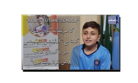 آرٹیفشل انیٹلی جنس میں ماہر بننے کا متمنی مروان خان