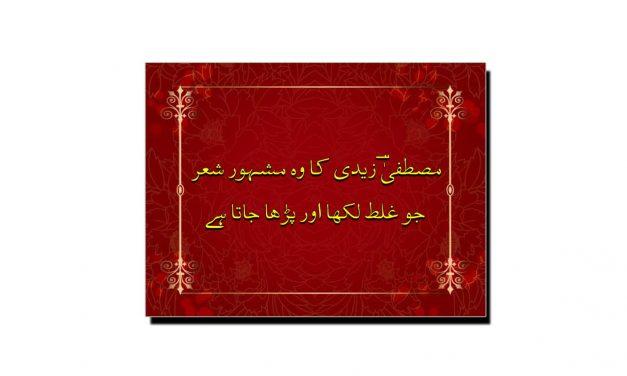 مصطفیٰ زیدی کا وہ مشہور شعر جو غلط پڑھا اور لکھا جاتا ہے