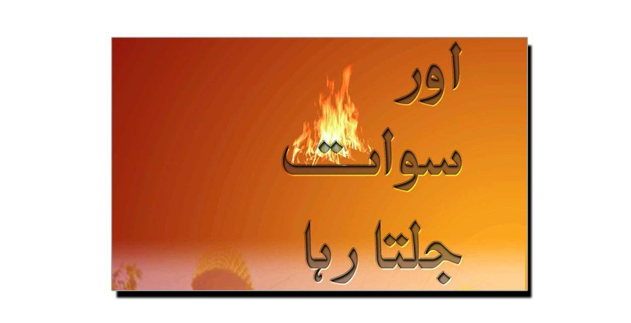 ''اور سوات جلتا رہا'' (دوسرا ایڈیشن)
