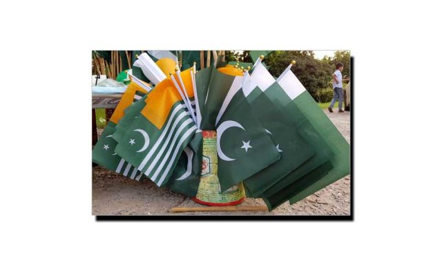 یومِ الحاقِ پاکستان
