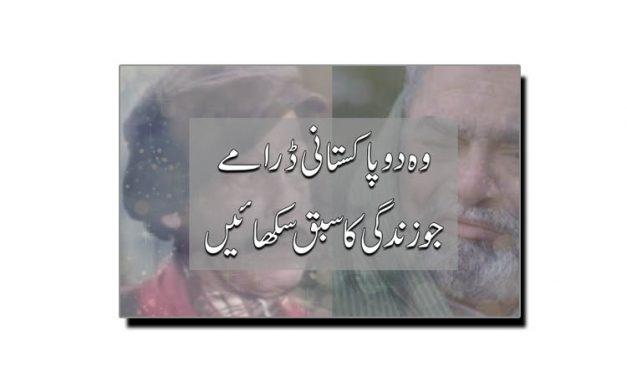 وہ دو پاکستانی ڈرامے جو زندگی کا سبق سکھائیں