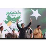 آزاد کشمیر، پی ٹی آئی کی حکومت سازی اصل امتحان