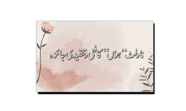 عزیز احمد کے ناولٹ ''ہوس'' کا فنی و تنقیدی جائزہ