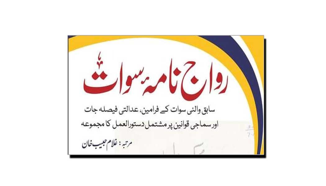 رواج نامۂ سوات (تبصرہ)