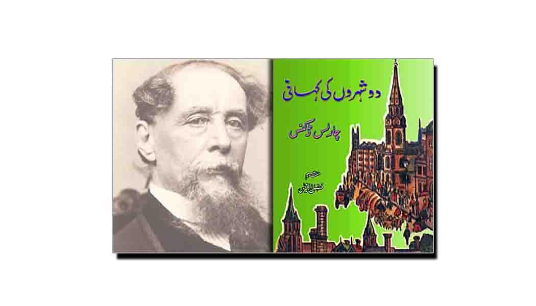 چارلس ڈکنز کے ناول ''دو شہروں کی کہانی'' کا جائزہ