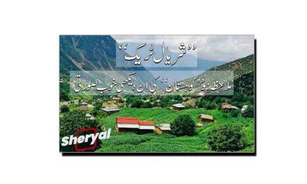 شریال ٹریک، کوہستان