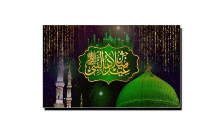 بارہ ربیع الاول، عید میلادالنبیؐ