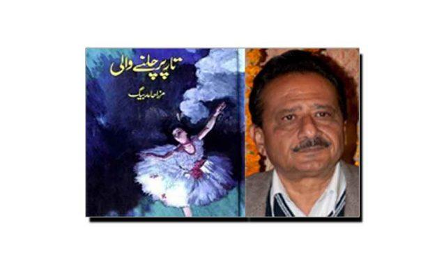 مرزا حامد بیگ کے ناولٹ ''تار پر چلنے والی'' کا تنقیدی جائزہ